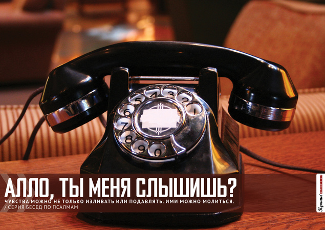 Алло, Ты меня слышишь?