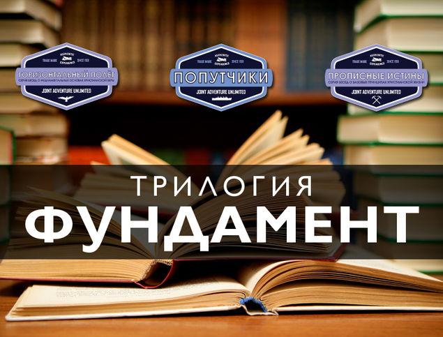 ТРИЛОГИЯ «ФУНДАМЕНТ»