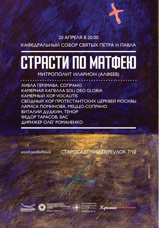 «Страсти по Матфею» Митрополита Илариона (Алфеева)